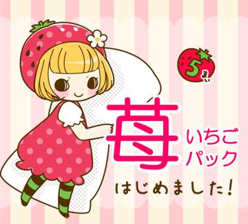 item_ichigo