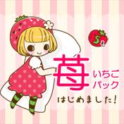 item_ichigo5_s
