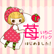 item_ichigo_s